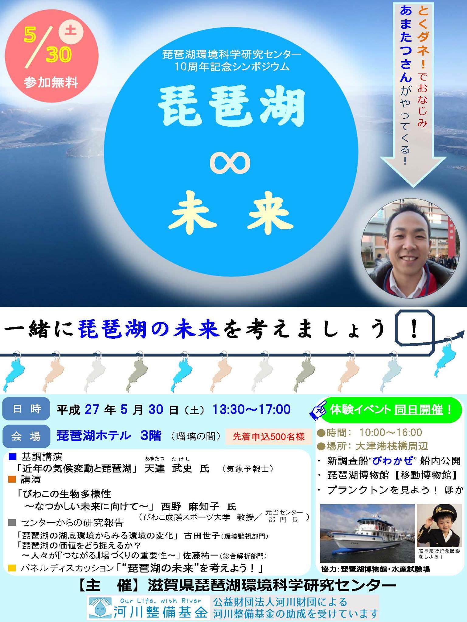 滋賀県琵琶湖環境科学研究センター開設10周年記念事業のシンポジウム