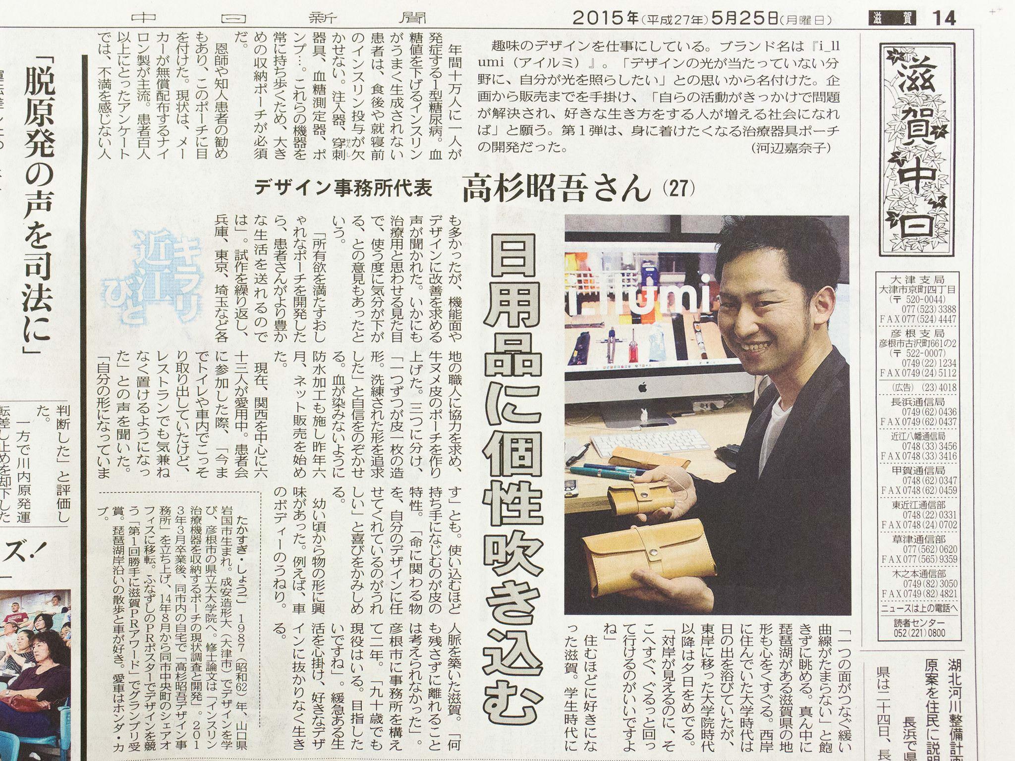 中日新聞で掲載されたi_llumiの記事