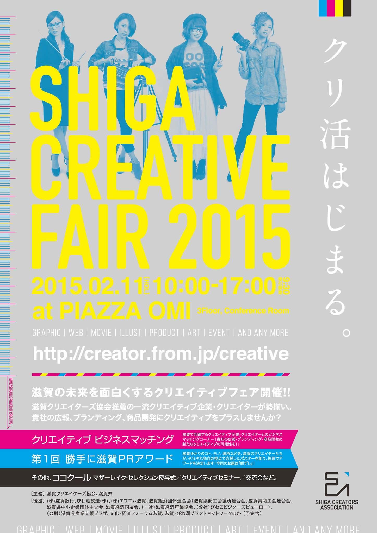 滋賀クリエイティブフェア2015