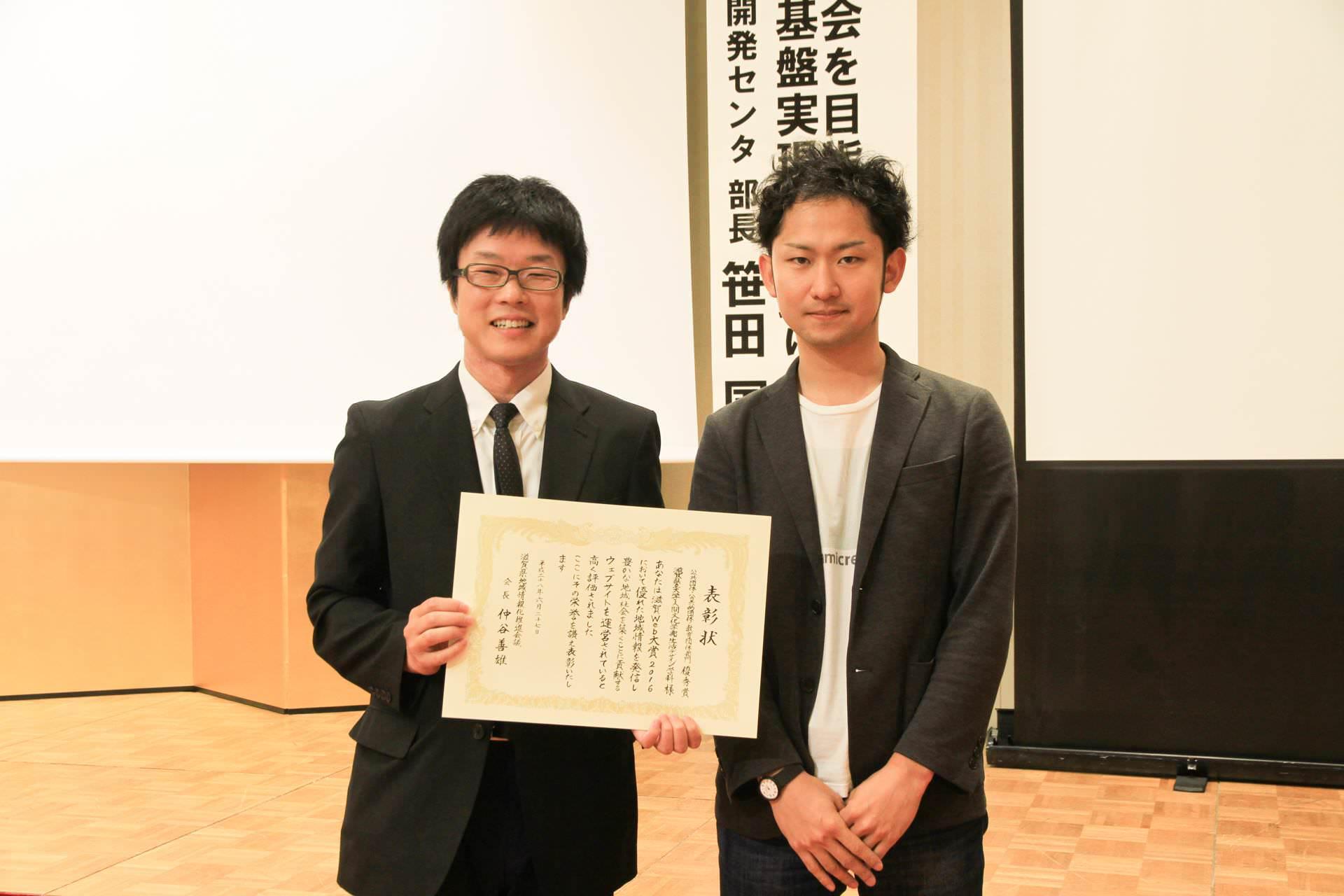滋賀Web大賞2016